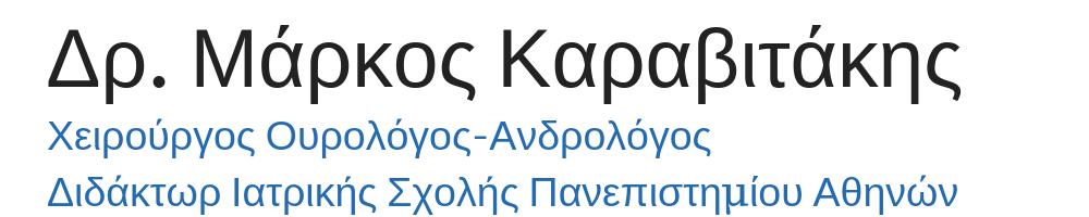 Ουρολόγος Δρ. Μάρκος Καραβιτάκης